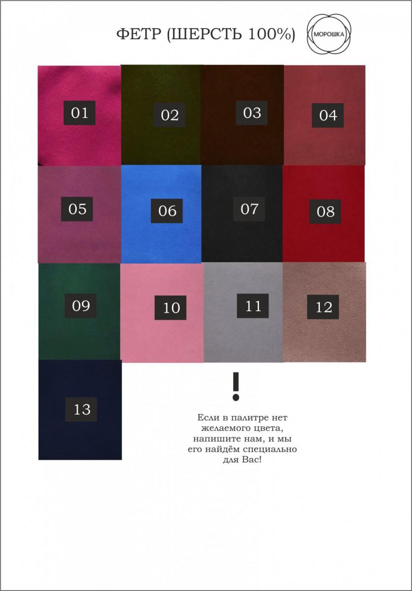 Карта цветов фетр
